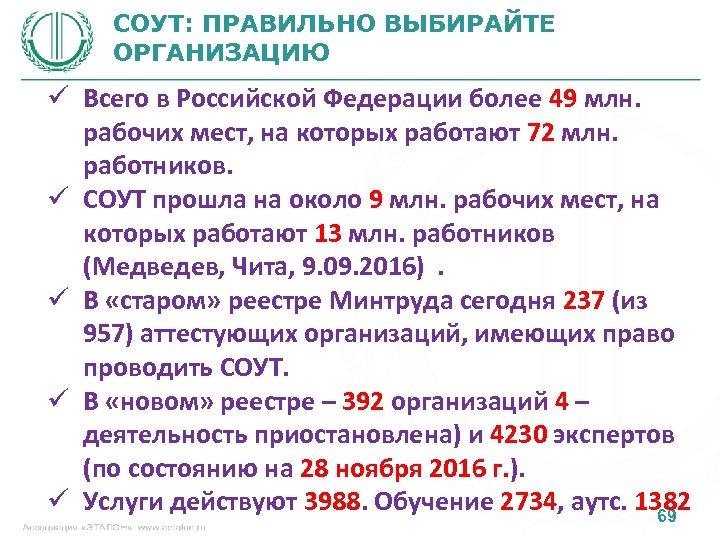 СОУТ: ПРАВИЛЬНО ВЫБИРАЙТЕ ОРГАНИЗАЦИЮ ü Всего в Российской Федерации более 49 млн. рабочих мест,