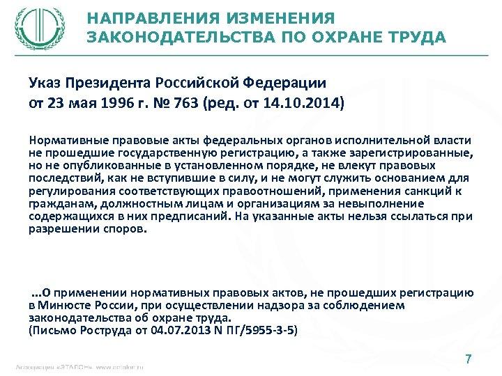 НАПРАВЛЕНИЯ ИЗМЕНЕНИЯ ЗАКОНОДАТЕЛЬСТВА ПО ОХРАНЕ ТРУДА Указ Президента Российской Федерации от 23 мая 1996