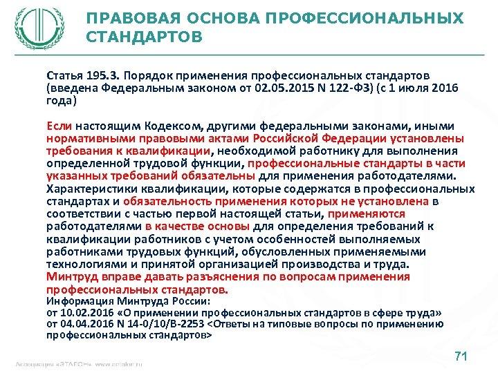 ПРАВОВАЯ ОСНОВА ПРОФЕССИОНАЛЬНЫХ СТАНДАРТОВ Статья 195. 3. Порядок применения профессиональных стандартов (введена Федеральным законом