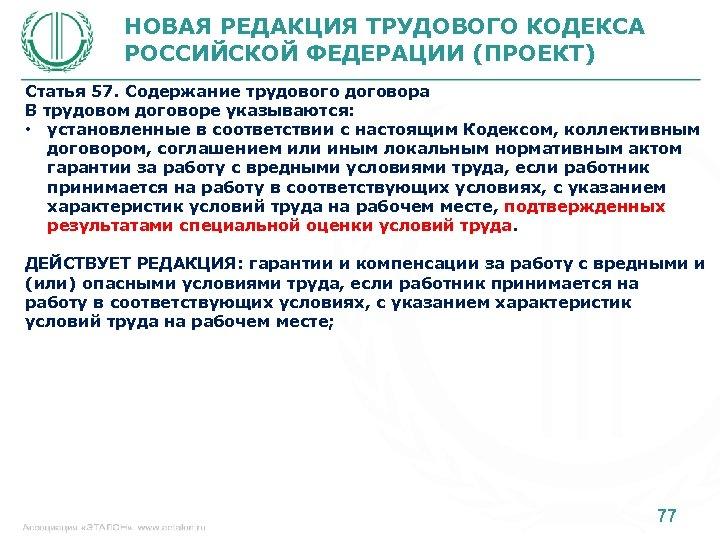 НОВАЯ РЕДАКЦИЯ ТРУДОВОГО КОДЕКСА РОССИЙСКОЙ ФЕДЕРАЦИИ (ПРОЕКТ) Статья 57. Содержание трудового договора В трудовом