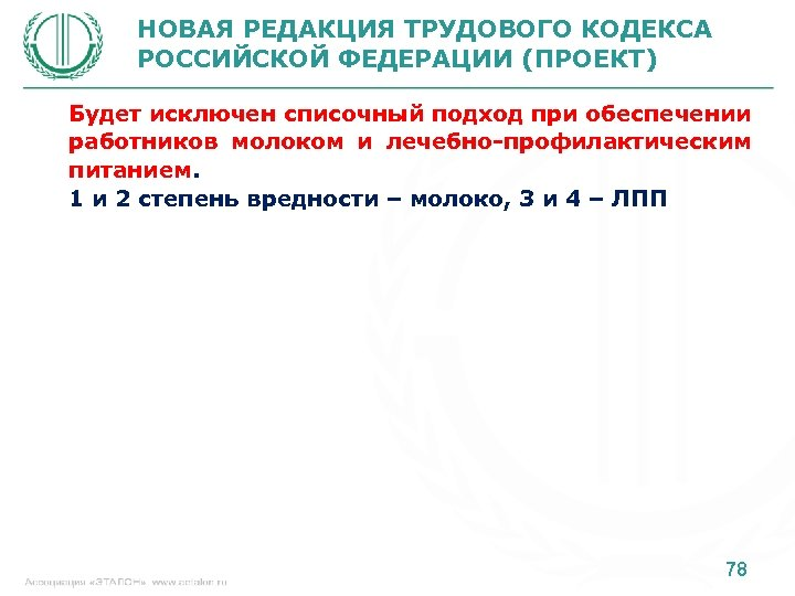 НОВАЯ РЕДАКЦИЯ ТРУДОВОГО КОДЕКСА РОССИЙСКОЙ ФЕДЕРАЦИИ (ПРОЕКТ) Будет исключен списочный подход при обеспечении работников