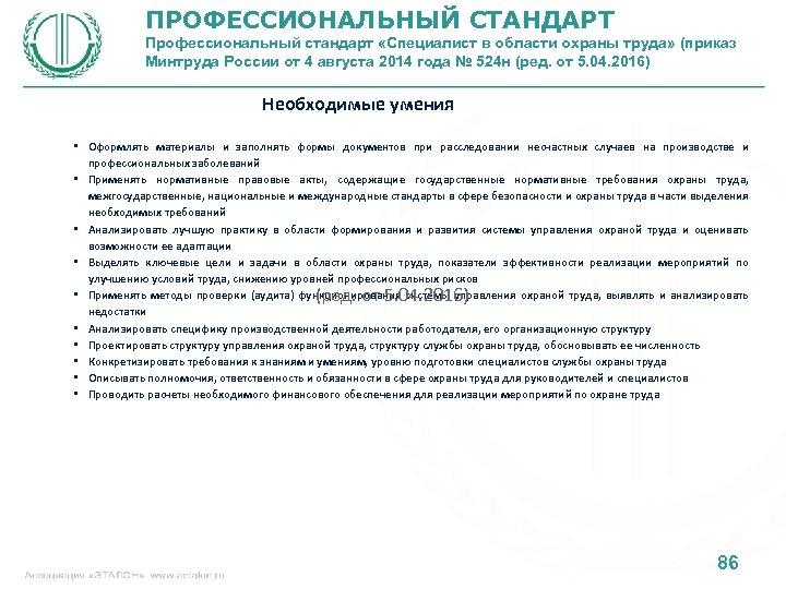 ПРОФЕССИОНАЛЬНЫЙ СТАНДАРТ Профессиональный стандарт «Специалист в области охраны труда» (приказ Минтруда России от 4