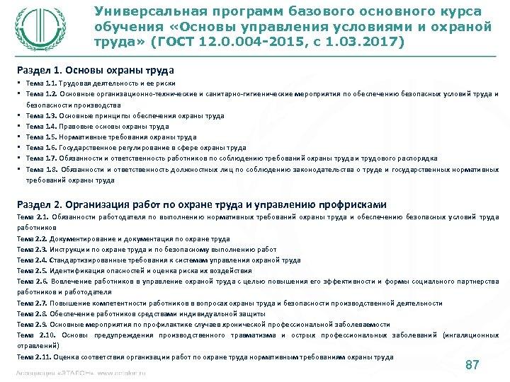 Универсальная программ базового основного курса обучения «Основы управления условиями и охраной труда» (ГОСТ 12.