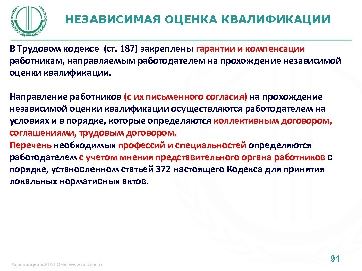 НЕЗАВИСИМАЯ ОЦЕНКА КВАЛИФИКАЦИИ В Трудовом кодексе (ст. 187) закреплены гарантии и компенсации работникам, направляемым