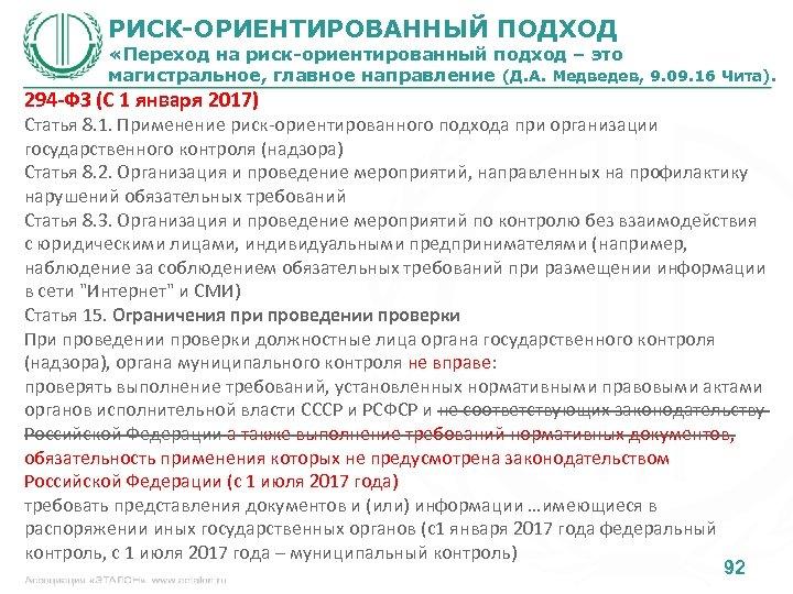 РИСК-ОРИЕНТИРОВАННЫЙ ПОДХОД «Переход на риск-ориентированный подход – это магистральное, главное направление (Д. А. Медведев,