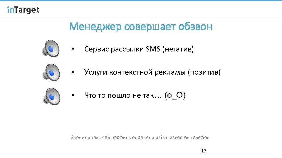 Менеджер совершает обзвон • Сервис рассылки SMS (негатив) • Услуги контекстной рекламы (позитив) •