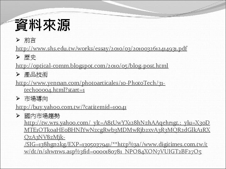 資料來源 Ø 前言 http: //www. shs. edu. tw/works/essay/2010/03/2010032612414931. pdf Ø 歷史 http: //optical-comm. blogspot.