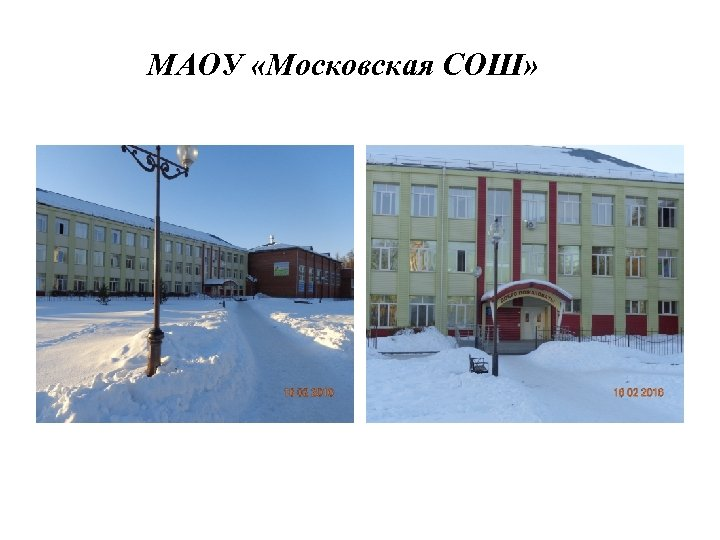 МАОУ «Московская СОШ»