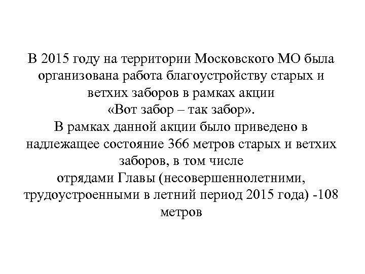 В 2015 году на территории Московского МО была организована работа благоустройству старых и ветхих
