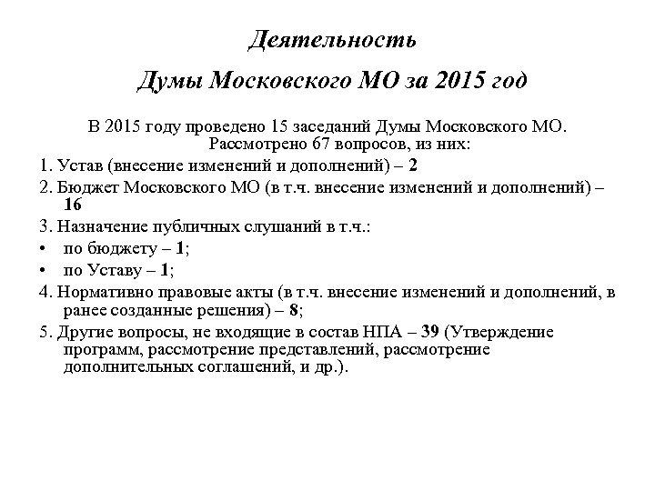 Деятельность Думы Московского МО за 2015 год В 2015 году проведено 15 заседаний Думы