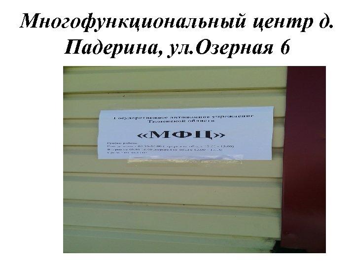 Многофункциональный центр д. Падерина, ул. Озерная 6