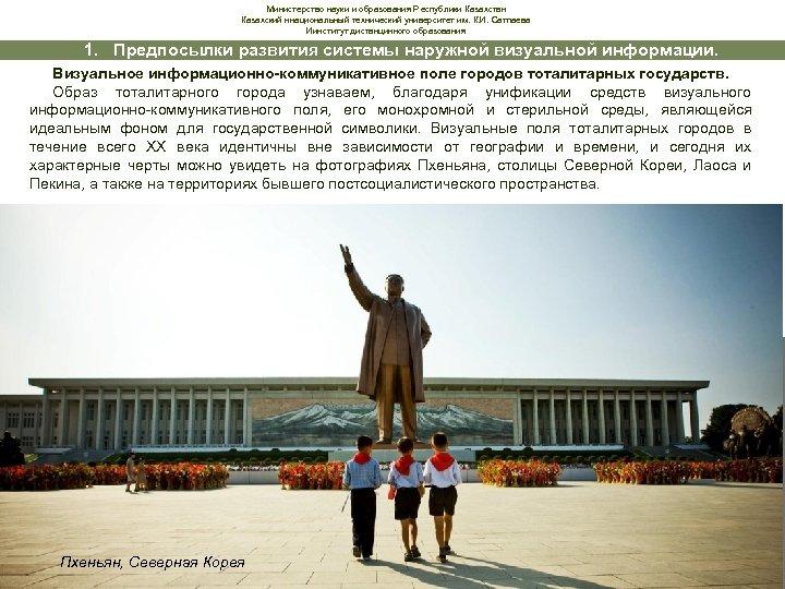 Министерство науки и образования Республики Казахстан Казахский ннациональный технический университет им. К. И. Сатпаева