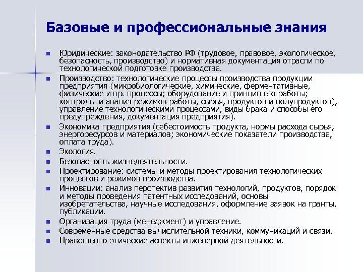 Базовые и профессиональные знания n n n n n Юридические: законодательство РФ (трудовое, правовое,