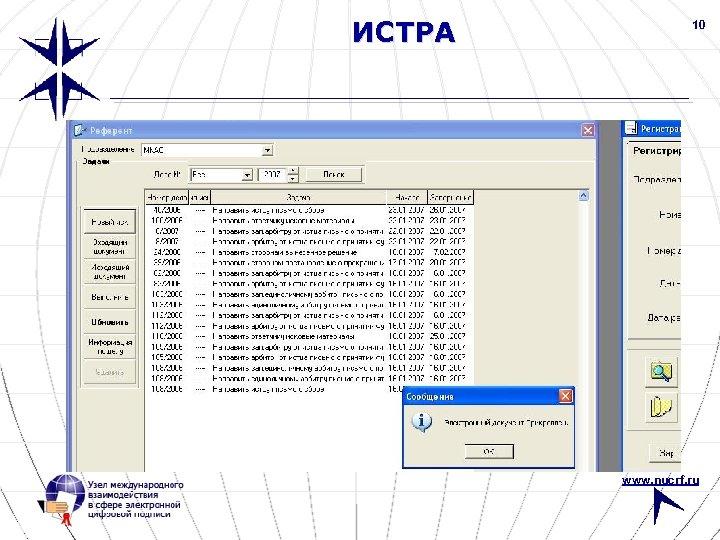 ИСТРА 10 www. nucrf. ru