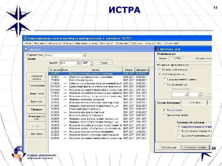 ИСТРА 11 www. nucrf. ru