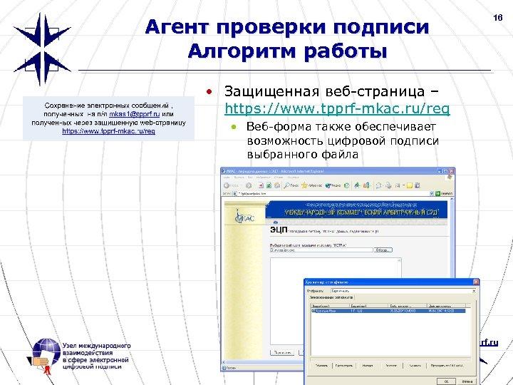 16 Агент проверки подписи Алгоритм работы • Защищенная веб-страница – https: //www. tpprf-mkac. ru/req
