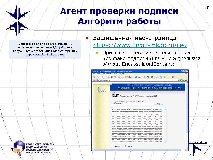 17 Агент проверки подписи Алгоритм работы • Защищенная веб-страница – https: //www. tpprf-mkac. ru/req