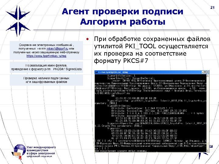 Агент проверки подписи Алгоритм работы 21 • При обработке сохраненных файлов утилитой PKI_TOOL осуществляется