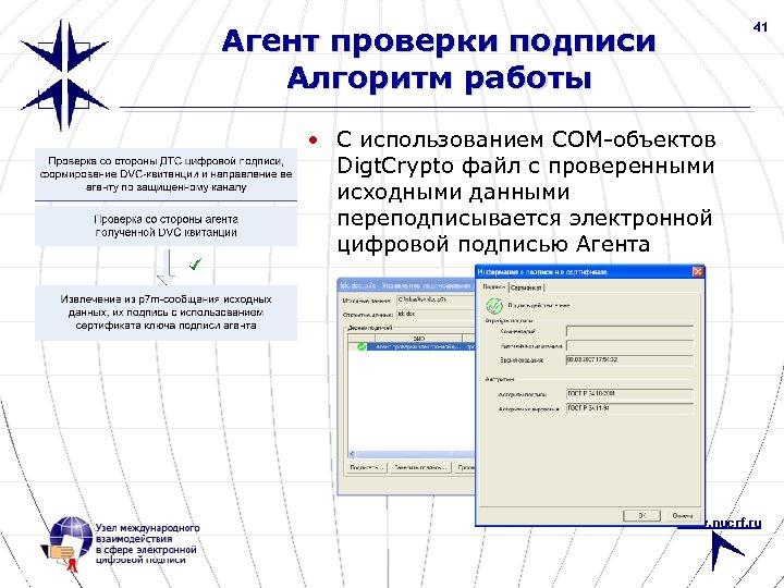 41 Агент проверки подписи Алгоритм работы • С использованием COM-объектов Digt. Crypto файл с