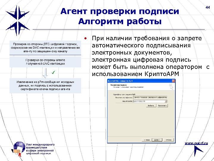 Агент проверки подписи Алгоритм работы 44 • При наличии требования о запрете автоматического подписывания