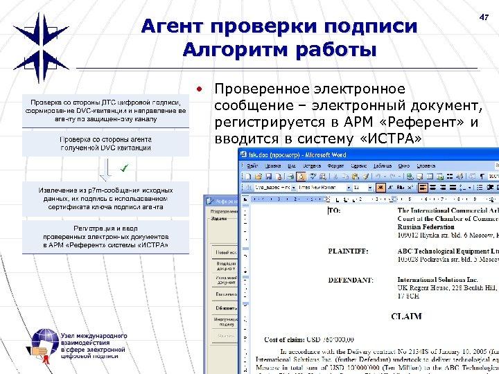 Агент проверки подписи Алгоритм работы 47 • Проверенное электронное сообщение – электронный документ, регистрируется