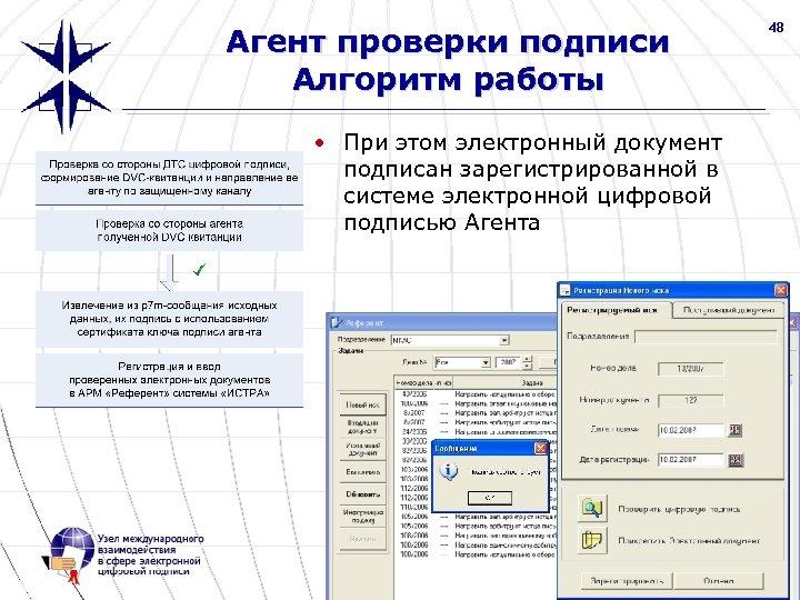48 Агент проверки подписи Алгоритм работы • При этом электронный документ подписан зарегистрированной в