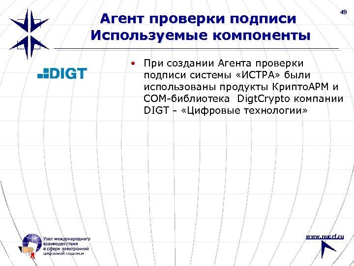 Агент проверки подписи Используемые компоненты 49 • При создании Агента проверки подписи системы «ИСТРА»