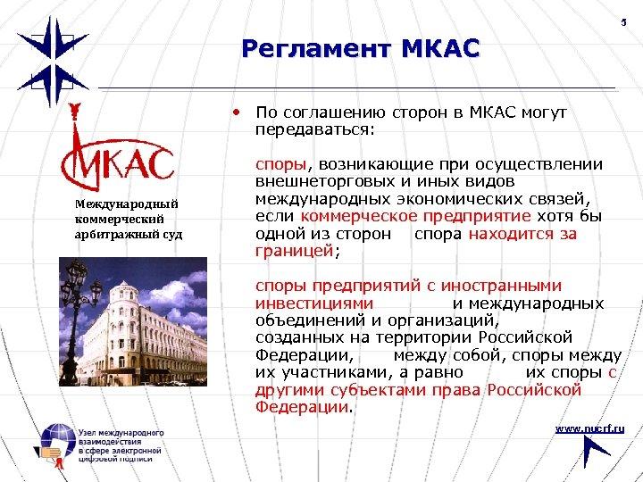 5 Регламент МКАС • По соглашению сторон в МКАС могут передаваться: Международный коммерческий арбитражный