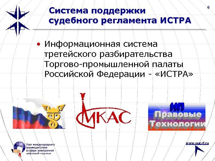 Система поддержки судебного регламента ИСТРА 6 • Информационная система третейского разбирательства Торгово-промышленной палаты Российской