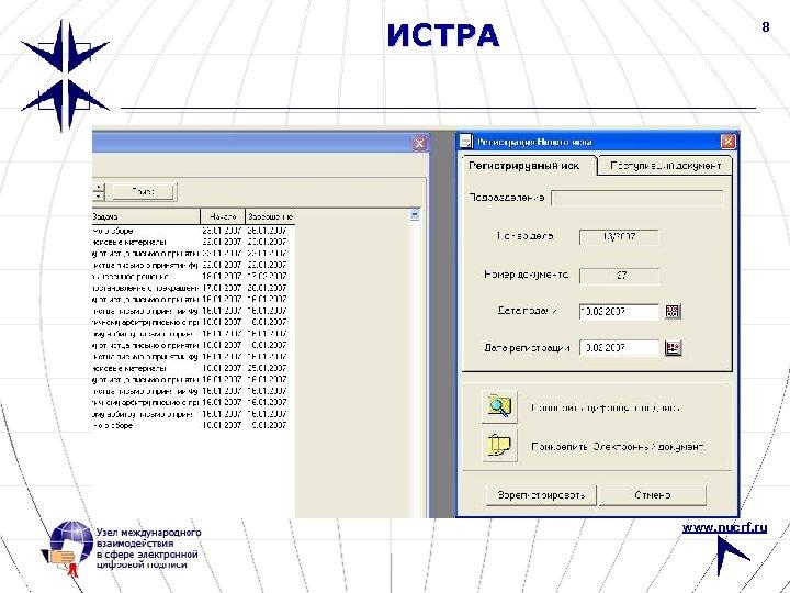ИСТРА 8 www. nucrf. ru