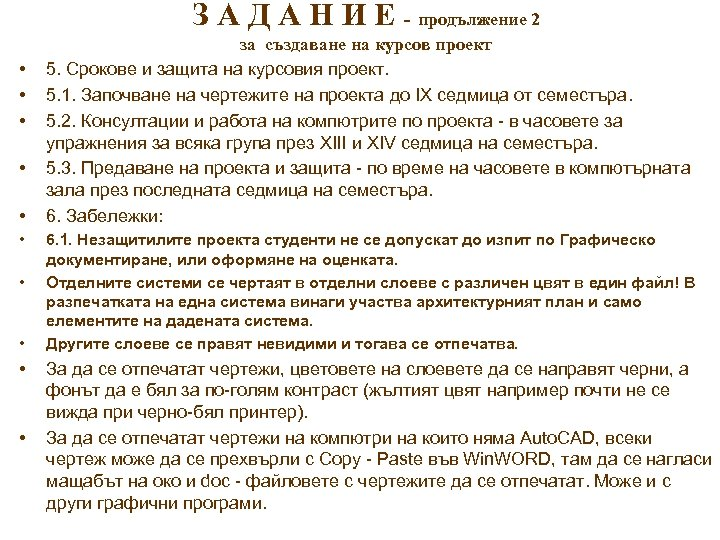 З А Д А Н И Е - продължение 2 • • • за