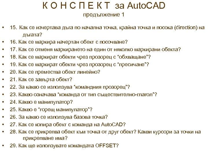 К О Н С П Е К Т за Auto. CAD продължение 1 •