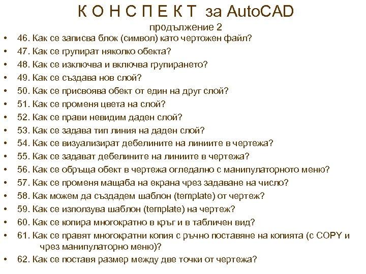 К О Н С П Е К Т за Auto. CAD продължение 2 •
