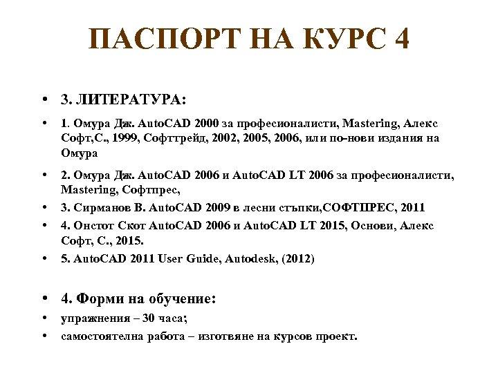 ПАСПОРТ НА КУРС 4 • 3. ЛИТЕРАТУРА: • 1. Омура Дж. Auto. CAD 2000