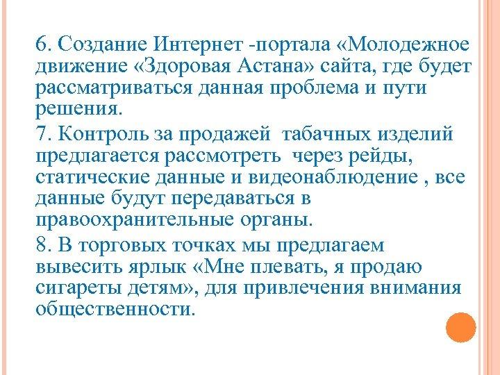 6. Создание Интернет -портала «Молодежное движение «Здоровая Астана» сайта, где будет рассматриваться данная проблема