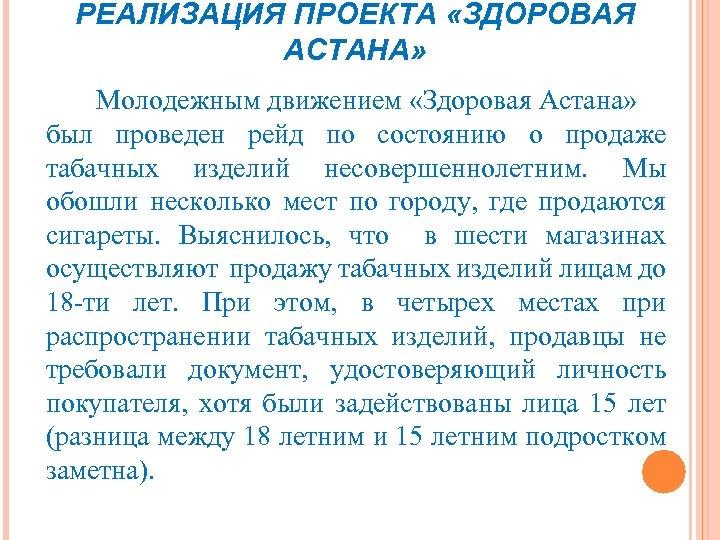 РЕАЛИЗАЦИЯ ПРОЕКТА «ЗДОРОВАЯ АСТАНА» Молодежным движением «Здоровая Астана» был проведен рейд по состоянию о