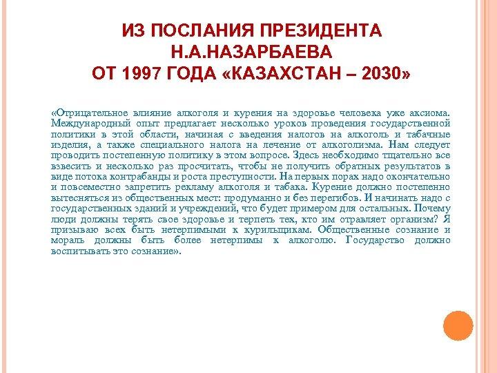 ИЗ ПОСЛАНИЯ ПРЕЗИДЕНТА Н. А. НАЗАРБАЕВА ОТ 1997 ГОДА «КАЗАХСТАН – 2030» «Отрицательное влияние