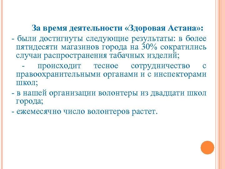За время деятельности «Здоровая Астана» : - были достигнуты следующие результаты: в более пятидесяти