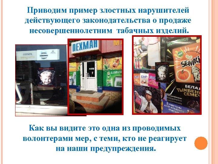 Приводим пример злостных нарушителей действующего законодательства о продаже несовершеннолетним табачных изделий. Как вы видите