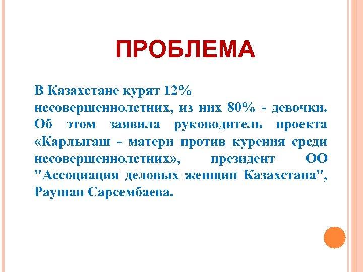 ПРОБЛЕМА В Казахстане курят 12% несовершеннолетних, из них 80% - девочки. Об этом заявила