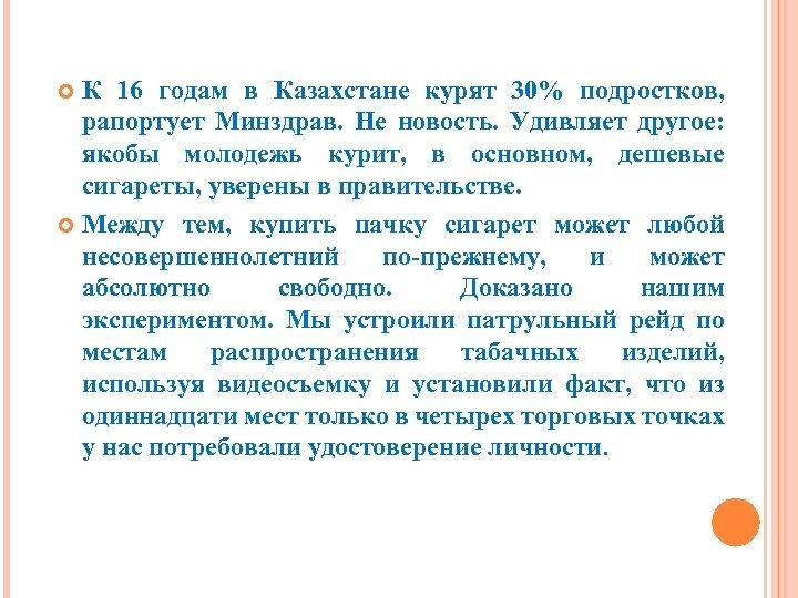 К 16 годам в Казахстане курят 30% подростков, рапортует Минздрав. Не новость. Удивляет другое: