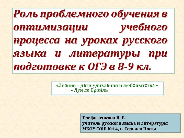 Роль проблемного обучения в оптимизации учебного процесса на уроках русского языка и литературы при