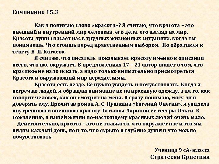 Сочинение 15. 3 Как я понимаю слово «красота» ? Я считаю, что красота –