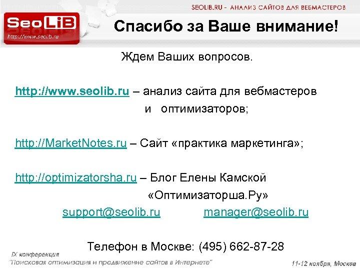 Спасибо за Ваше внимание! Ждем Ваших вопросов. http: //www. seolib. ru – анализ сайта