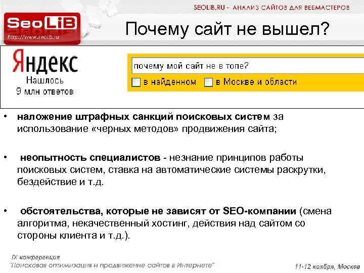 Почему сайт не вышел? • наложение штрафных санкций поисковых систем за использование «черных методов»