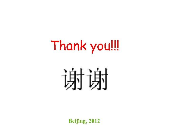 Thank you!!! Beijing, 2012
