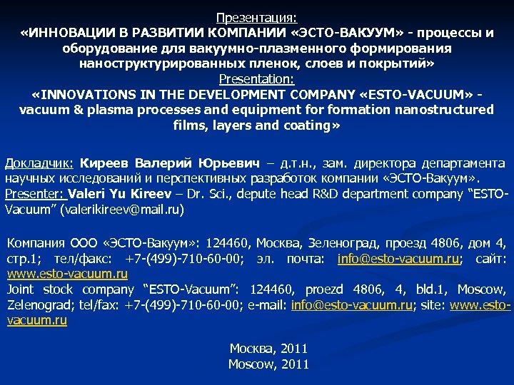 Презентация: «ИННОВАЦИИ В РАЗВИТИИ КОМПАНИИ «ЭСТО-ВАКУУМ» - процессы и оборудование для вакуумно-плазменного формирования наноструктурированных