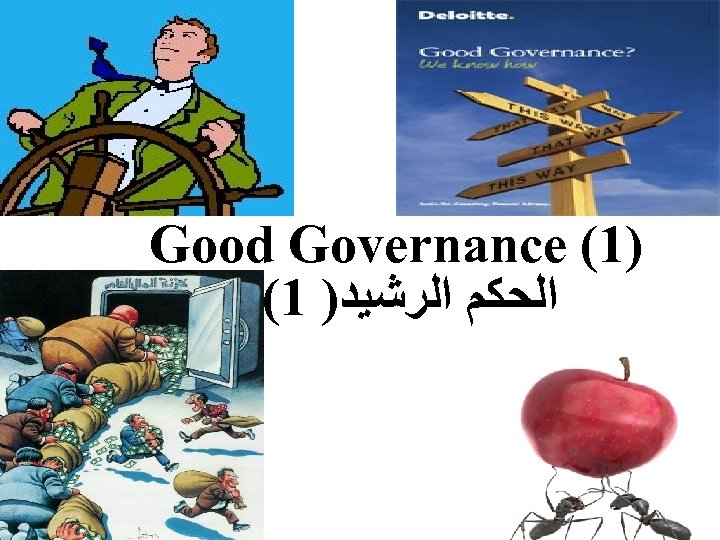 Good Governance (1) (1 ) ﺍﻟﺤﻜﻢ ﺍﻟﺮﺷﻴﺪ
