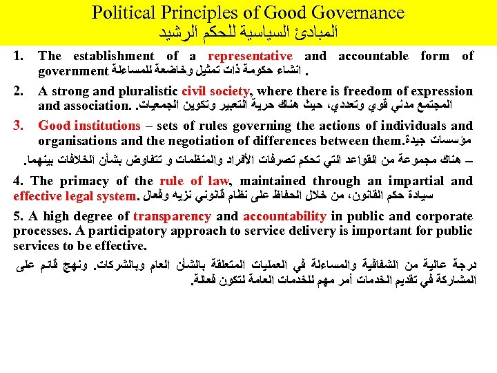Political Principles of Good Governance ﺍﻟﻤﺒﺎﺩﺉ ﺍﻟﺴﻴﺎﺳﻴﺔ ﻟﻠﺤﻜﻢ ﺍﻟﺮﺷﻴﺪ 1. The establishment of a