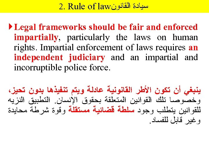 2. Rule of law ﺳﻴﺎﺩﺓ ﺍﻟﻘﺎﻧﻮﻥ Legal frameworks should be fair and enforced impartially,